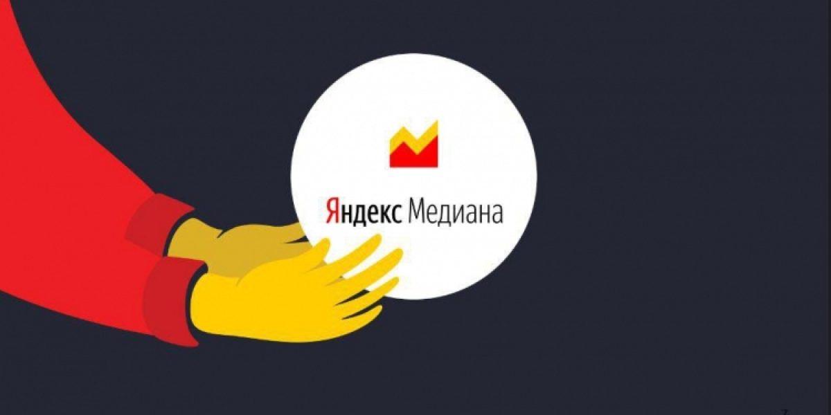 яндекс медиана